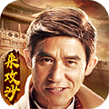 Legend and prosperity 2 - recommended by Hong Kong star