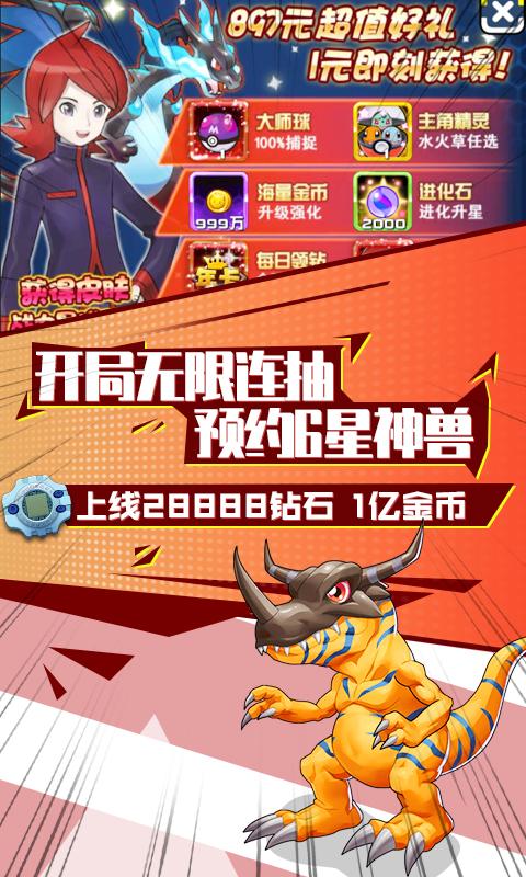 Dinosaur baby forward - give 1888 yuan to recharge image4