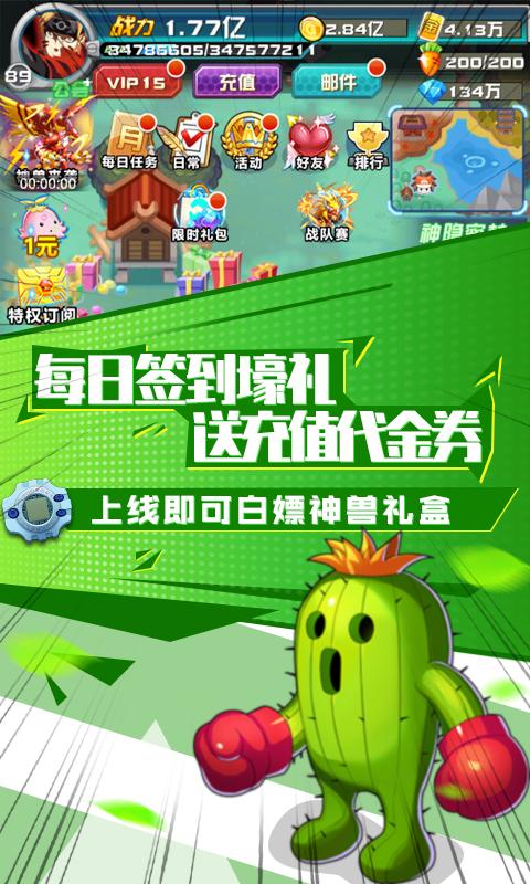 Dinosaur baby forward - give 1888 yuan to recharge image5