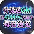紫青雙劍(送4000元充值)