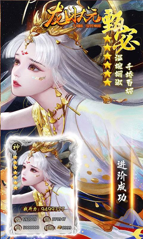 Dragon champion thousand draw Edition image4