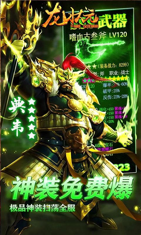 Dragon champion thousand draw Edition image5