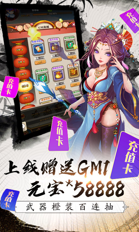 Hang out a Three Kingdoms - send GM to send Zhenchong image1