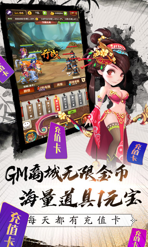 Hang out a Three Kingdoms - send GM to send Zhenchong image2