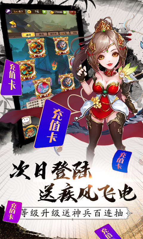 Hang out a Three Kingdoms - send GM to send Zhenchong image4