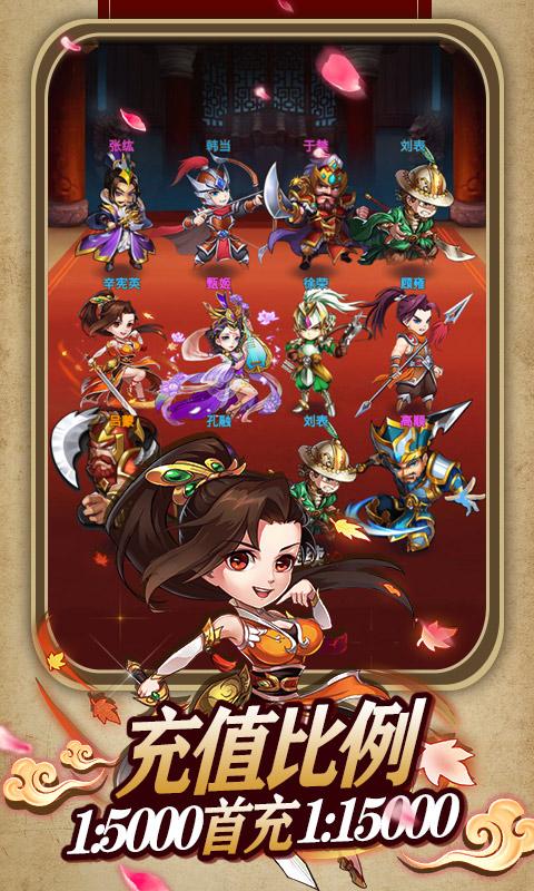 Three Kingdoms fight the world - send 648 Zhenchong image1