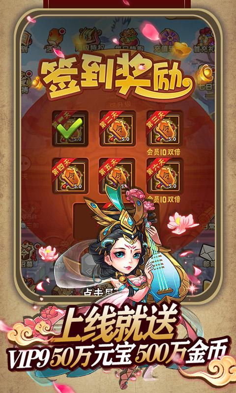 Three Kingdoms fight the world - send 648 Zhenchong image2