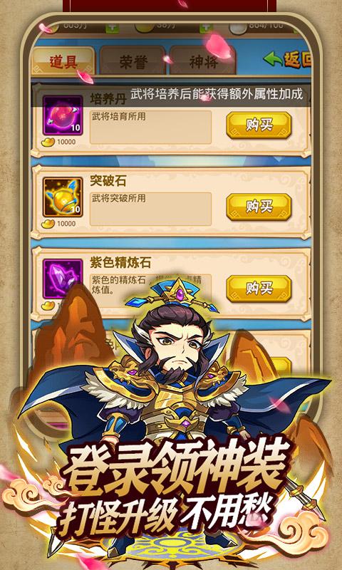 Three Kingdoms fight the world - send 648 Zhenchong image3