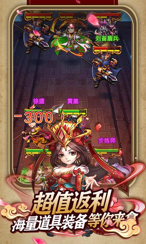 Three Kingdoms fight the world - send 648 Zhenchong image5
