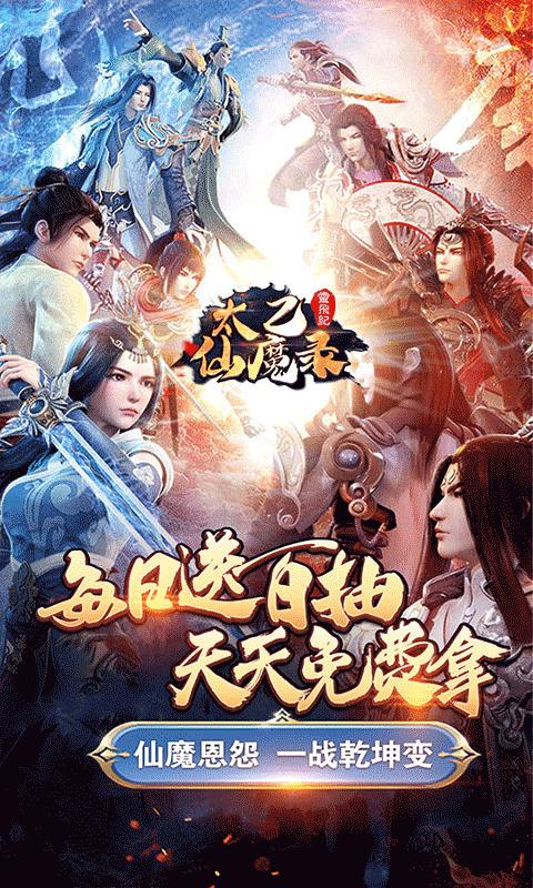 The spirit of Taiyi immortal image1