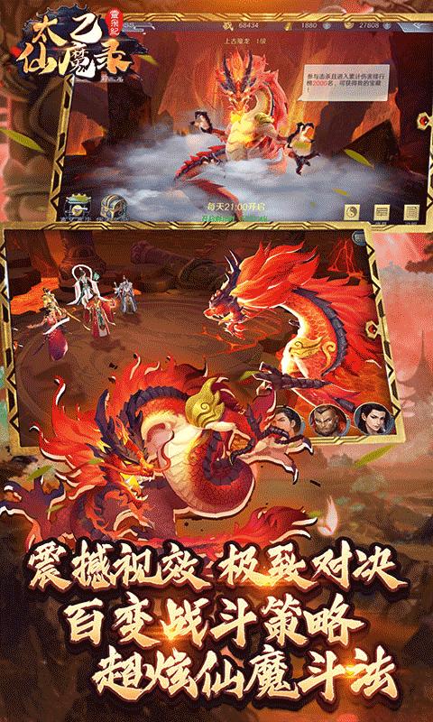 The spirit of Taiyi immortal image2
