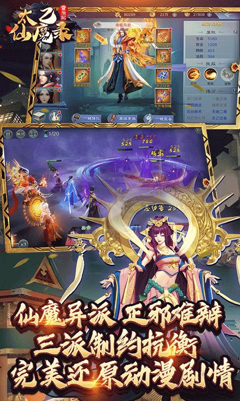 The spirit of Taiyi immortal image3