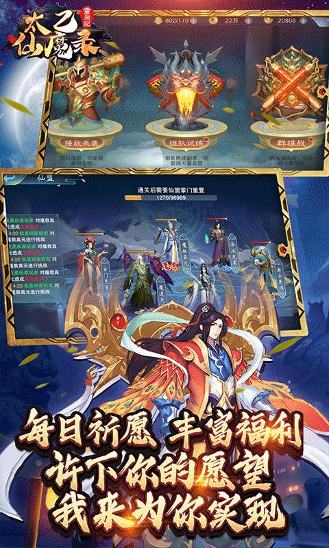 The spirit of Taiyi immortal image4