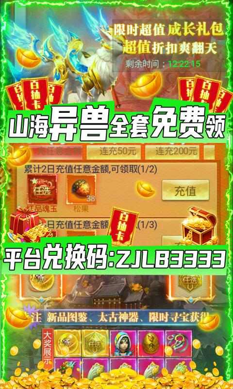 Longitudinal sword fairyland - send wanyuanhao gift image2