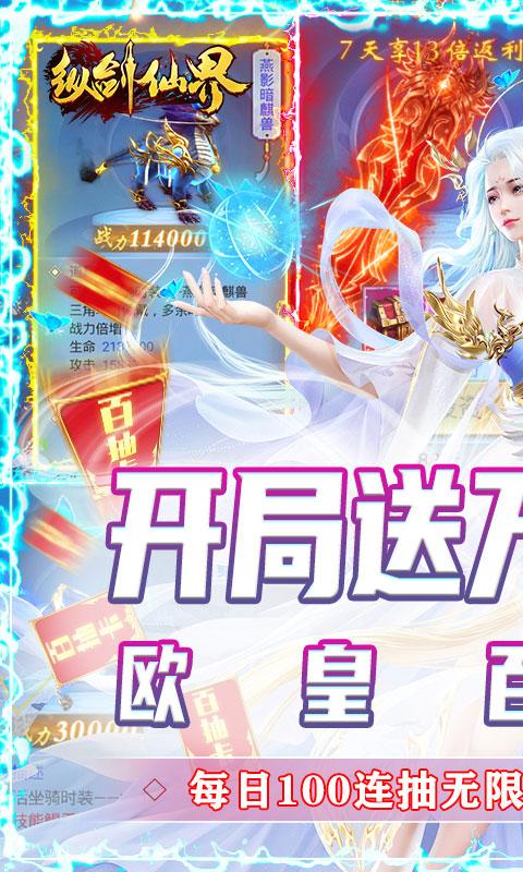 Longitudinal sword fairyland - send wanyuanhao gift image3