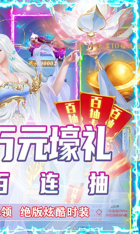 Longitudinal sword fairyland - send wanyuanhao gift image4