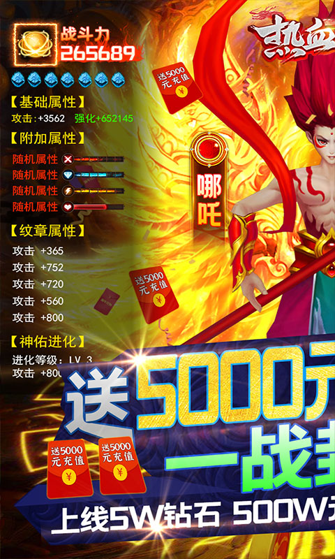 Warm blooded gods (give 5000 yuan to recharge) image1