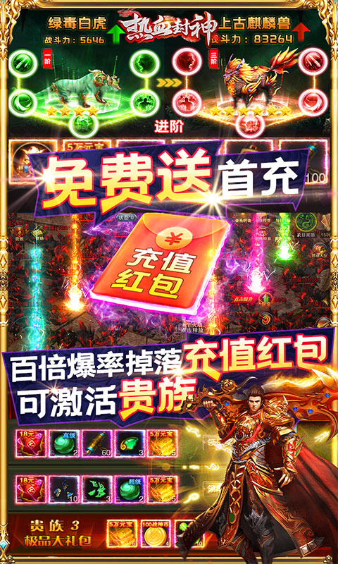 Warm blooded gods (give 5000 yuan to recharge) image4