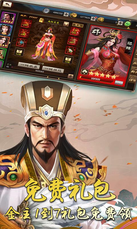 Fierce battle among the Three Kingdoms image2