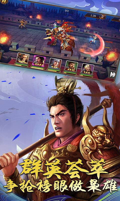 Fierce battle among the Three Kingdoms image5