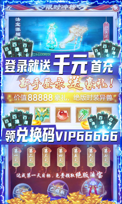 Sword kill Xiaoyao - give 1888 red envelope coupons image3
