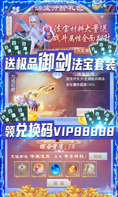 Sword kill Xiaoyao - give 1888 red envelope coupons image4