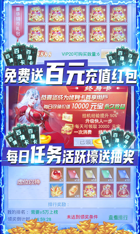 Sword kill Xiaoyao - give 1888 red envelope coupons image5