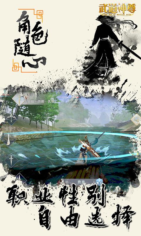 Wu Dao Shen Zun image2