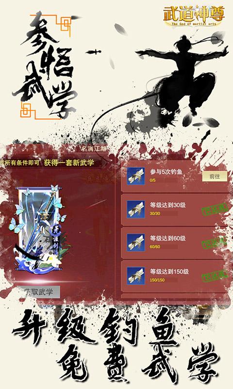 Wu Dao Shen Zun image4
