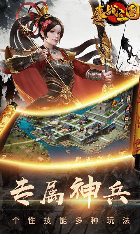 Fighting Three Kingdoms (extra high return) image3