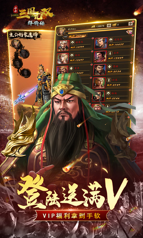 No match in the Three Kingdoms image1