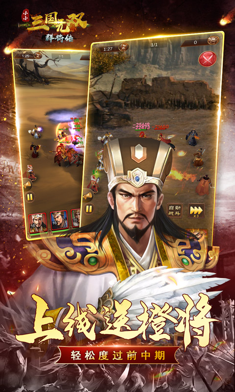 No match in the Three Kingdoms image4