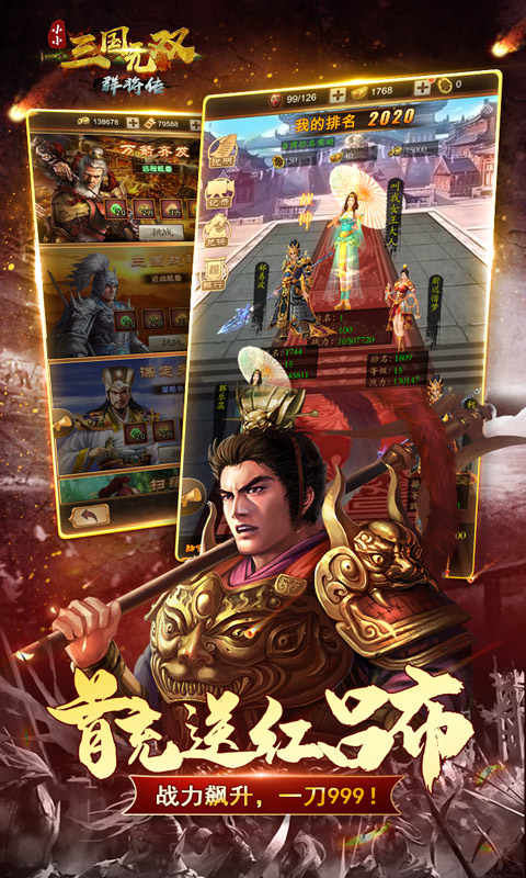 No match in the Three Kingdoms image5