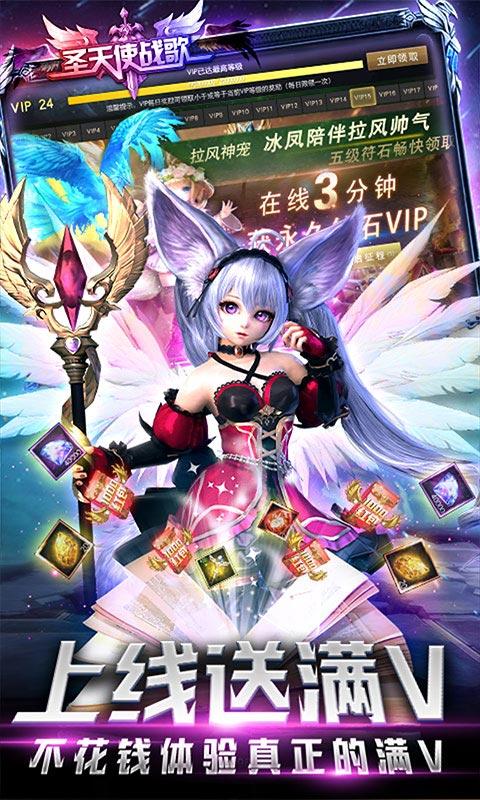 Saint Angel war song (1000 red envelopes) image3