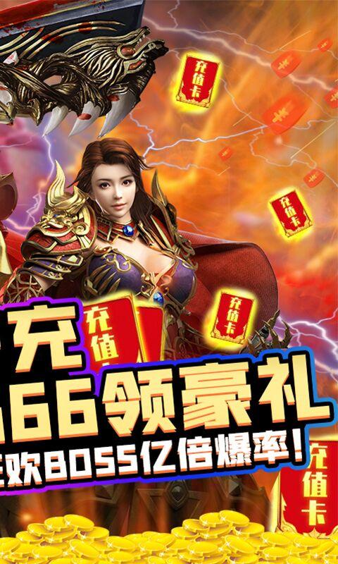 傲劍蒼穹-送千元充值 圖片2