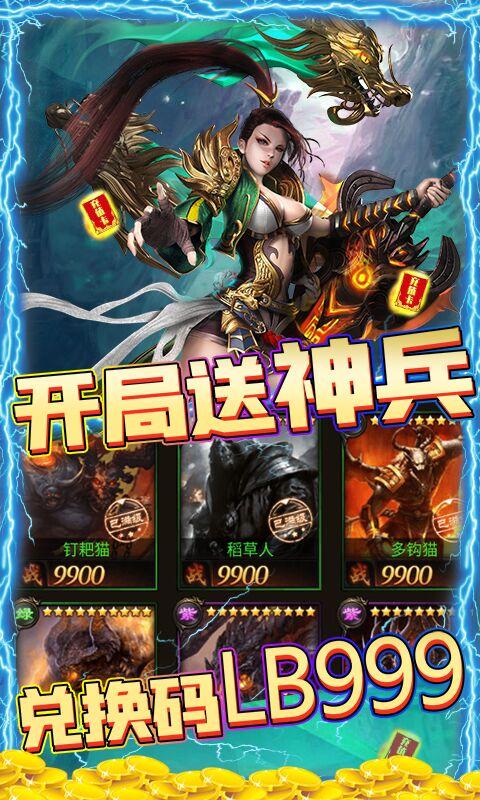 傲劍蒼穹-送千元充值 圖片5