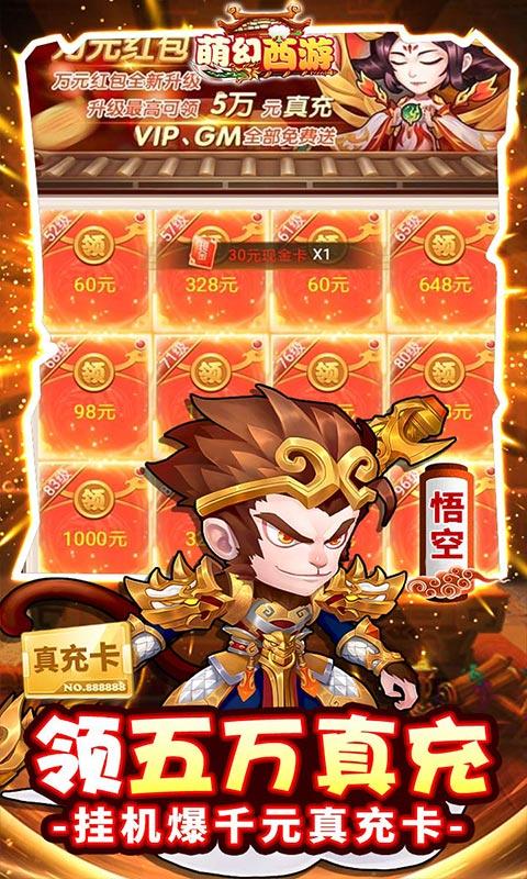 萌幻西游(送GM五万真充)H5截图2