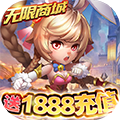 鬥羅大陸神界傳說2(GM送無限商城)