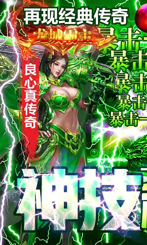 Trận chiến của các vị thần (màn hình thứ hai) Hình ảnh1