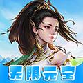 凡人修真(無限元寶版)H5