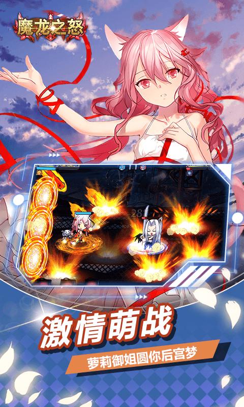 魔龙之怒(动漫乱战)